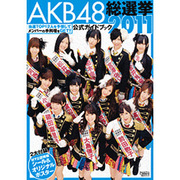 AKB48総選挙公式ガイドブック 2011(講談社MOOK) [ムックその他]