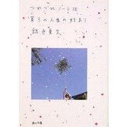 第3の人生の始まり―つれづれノート〈15〉(角川文庫) [文庫]