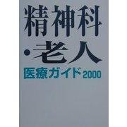 精神科・老人医療ガイド〈2000〉 [単行本]