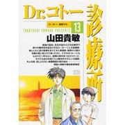 Dr.コトー診療所<13>(ヤングサンデーコミックス) [コミック]