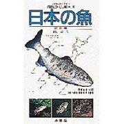 日本の魚〈淡水編〉(フィールドガイド〈3〉) [図鑑]