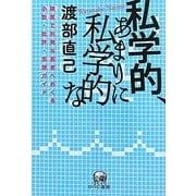 私学的、あまりに私学的な―陽気で利発な若者へおくる小説・批評・思想ガイド [単行本]