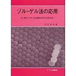 ゾル-ゲル法の応用―光、電子、化学、生体機能材料の低温合成 [単行本]