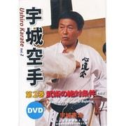 宇城空手 第2巻 [DVD]