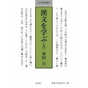 漢文を学ぶ〈5〉(小さな学問の書〈11〉) [単行本]
