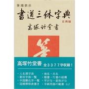 書道三体字典 日用版 第三版 [単行本]
