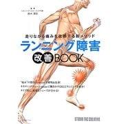 ランニング障害改善BOOK―走りながら痛みを改善する新メソッド [単行本]