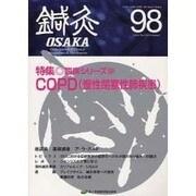 鍼灸OSAKA98号 COPD(慢性閉塞性肺疾患) [単行本]