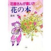 花屋さんが書いた花の本(HANDS BOOK) [単行本]