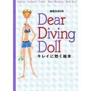 岩佐カオルのDear Diving Doll―キレイに効く絵本 [絵本]