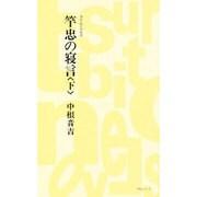 竿忠の寝言〈下〉(つり人ノベルズ〈014〉) [新書]