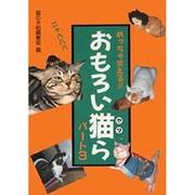 おもろい猫(やつ)ら〈パート3〉 [単行本]