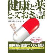 健康と薬とっておきの話 [単行本]