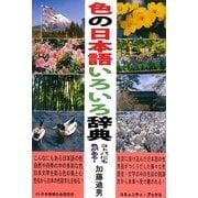 色の日本語いろいろ辞典―コトバにも色がある! [事典辞典]