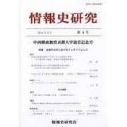情報史研究 第4号 [単行本]