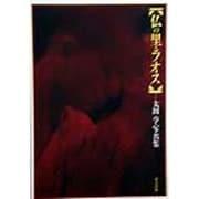 中国人の見た日本の自然と人々―周秀泉写真集 [単行本]