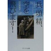 兵頭精、空を飛びます!―日本初の女性パイロットの物語 [単行本]