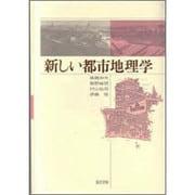 新しい都市地理学 [単行本]