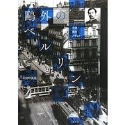 鴎外のベルリン―交通・衛生・メディア [単行本]