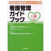 看護管理ガイドブック 上級編 [単行本]