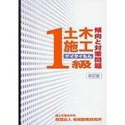 1級土木施工傾向と対策問題(ケイタイもん) 改訂版 [単行本]