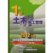 1級土木施工管理技術検定試験問題解説集録版〈2012年版〉 [単行本]