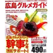 広島グルメガイド〈2006最新保存版〉 [単行本]