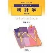 基礎コース 統計学 第2版 (基礎コース経済学〈10〉) [全集叢書]