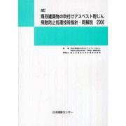 改訂 既存建築物の吹付けアスベスト粉じん飛散防止処理技術指針・同解説〈2006〉 [単行本]