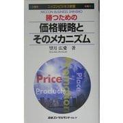 勝つための価格戦略とそのメカニズム(ニッコンビジネス新書) [新書]