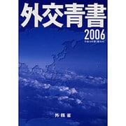 外交青書〈平成18年版〉 [単行本]