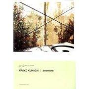 anemone-Naoko Kumagai first message 2003-2008 [単行本]