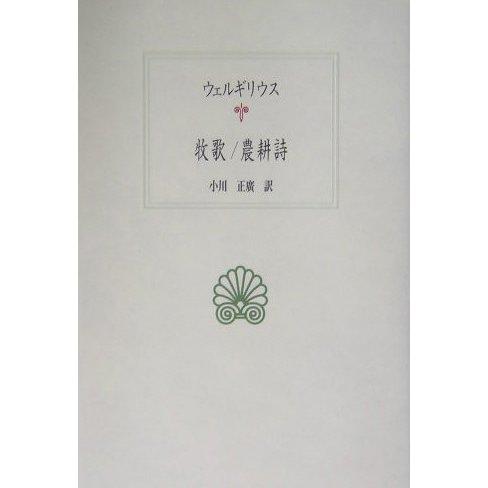 牧歌/農耕詩(西洋古典叢書) [全集叢書]