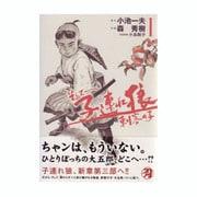 そして-子連れ狼刺客の子 第1巻(キングシリーズ 刃コミックス) [コミック]