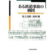 ある鉄道事故の構図―昭和15年安治川口事故の教訓は生かされたか [単行本]