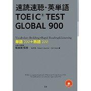 速読速聴・英単語TOEIC TEST GLOBAL 900 [単行本]