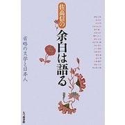 佐高信の余白は語る―省略の文学と日本人 [単行本]