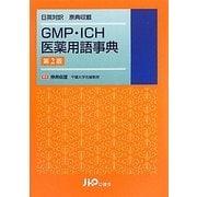 GMP・ICH医薬用語事典―日英対訳 原典収載 第2版 [単行本]