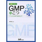 図解で学ぶGMPのこつ―1つ上のGMPをめざして [単行本]