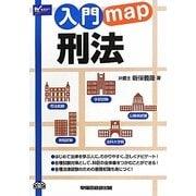入門map刑法 [全集叢書]