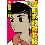 漫画家残酷物語 2 完全版 [コミック]