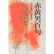 赤黄男百句 [文庫]