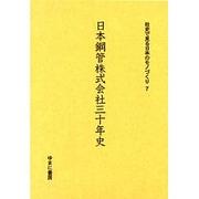 社史で見る日本のモノづくり 7 [全集叢書]
