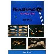 竹とんぼからの発想―手が考えて作る [単行本]