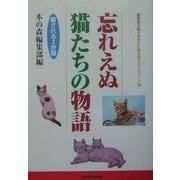 忘れえぬ猫たちの物語―愛猫家が綴りあなたに贈る珠玉のエピワード集 [単行本]