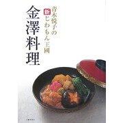 金澤料理―青木悦子の新じわもん王國 [単行本]