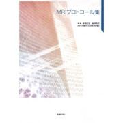 MRIプロトコール集 [単行本]