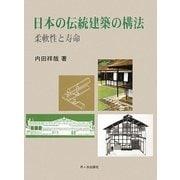 日本の伝統建築の構法―柔軟性と寿命 [単行本]