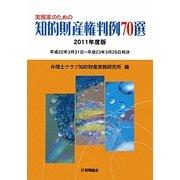 実務家のための知的財産権判例70選〈2011年度版〉 [単行本]