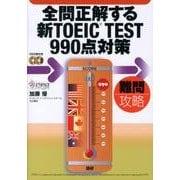 全問正解する新TOEIC TEST990点対策 [単行本]